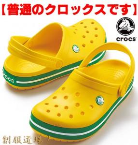 黄色のクロックス