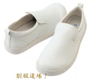 白い食品工場靴