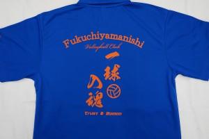 福知山西バレーボールクラブのロゴマーク
