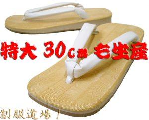 相撲取り草履