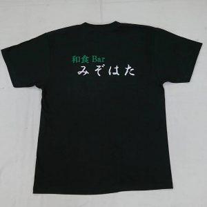 和食バーみぞはた様の名入れTシャツ