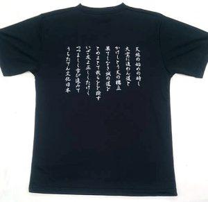 宮津中学校の同窓会Tシャツ