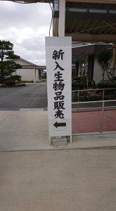 桃映中学校の新入生物品販売の看板