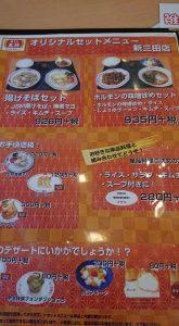 王将三田店のメニュー表