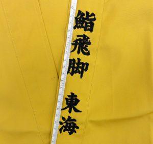 店舗名入り刺繍のアップ写真
