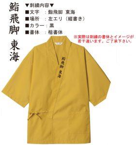鮨飛脚東海様の作務衣(さむえ)