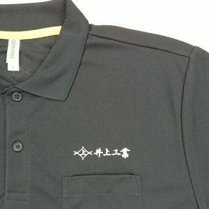 井上工業の建設業者ポロシャツ